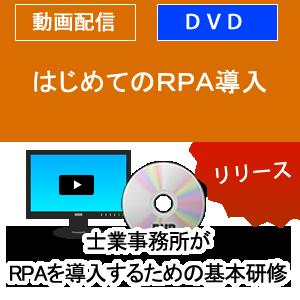 top_ban_dvd_rpa