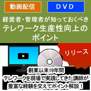 top_ban_dvd_telwork
