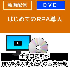 top_ban_dvd_rpa2