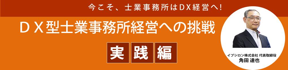 DX型士業事務所経営への挑戦 ~実践編~