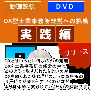 top_ban_dvd_dx_jissen