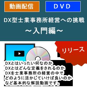 top_ban_dvd_dx_nyumon