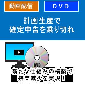top_ban_dvd_kakushin