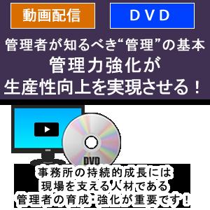 top_ban_dvd_kanriryoku
