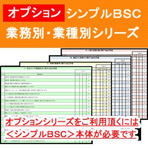 top_ban_sbsc_option