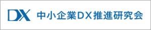 中小企業DX推進研究会