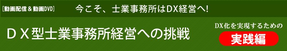 DX型士業事務所経営への挑戦  実践編