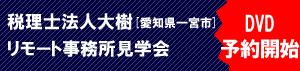 ban_taijyu_kengaku_yoyaku