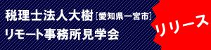 ban_taiju_release